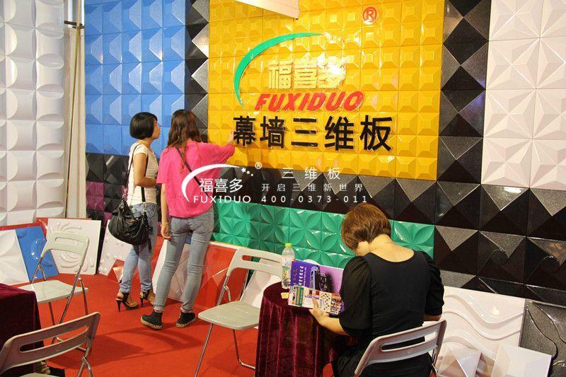 每日实拍3月23日 ACM三维板北京展会 图