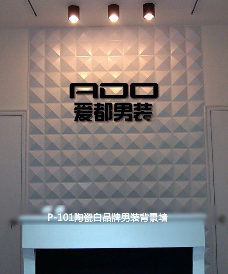 4月8日 福喜多室内logo墙 效果 图