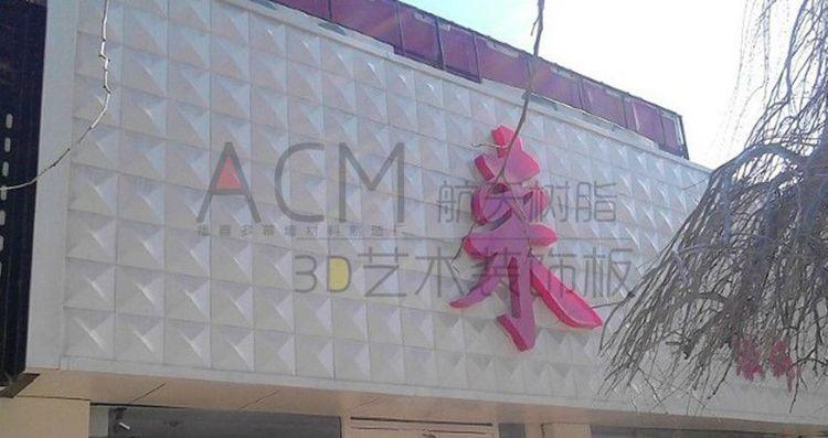 6月17日 今日3D门头招牌效果图 【产品规格】福喜多ACM艺术装饰三维板主要尺寸规格有:225MM*225MM、300MM*300MM、500MM*500MM、550MM*550MM、520MM*600MM等。材料厚度2MM,浮雕高度从2cm至9cm不等。量大可定制款式和规格。供应颜色:中国红、陶瓷白、闪金黄、闪橘红、珍珠黑、亮丽银、宝石蓝、魅惑紫、珍珠白、浪漫粉,红木,树榴,黑胡桃等,量大可定制颜色。