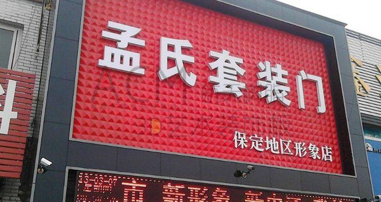 红木浮雕牌匾图