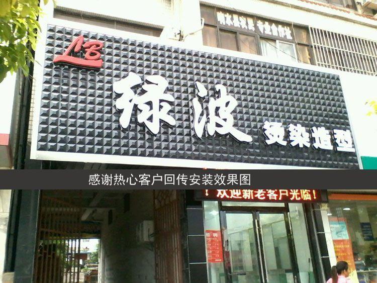 10月5日福喜多三维板相册海量图库 3D板,广告扣板,三维扣板,