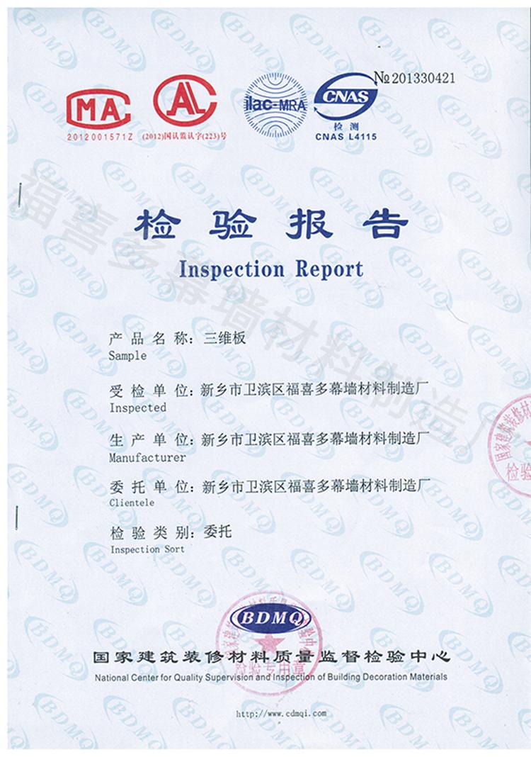 环保检验报告